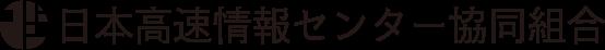 日本高速情報センター協同組合